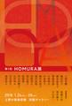 博物館 美術館 展示 第1回 HOMURA 展