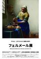 博物館 美術館 展示 フェルメール展Making the Difference : Vermeer and Dutch Art