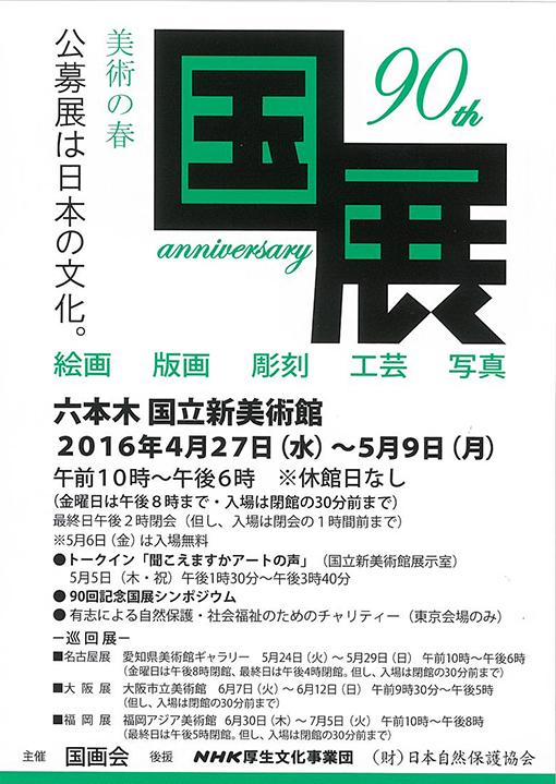 上野の森美術館 - アートスクー...